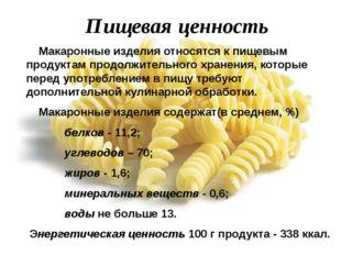 Пищевая ценность      Макаронные изделия относятся к пищевым продуктам продо
