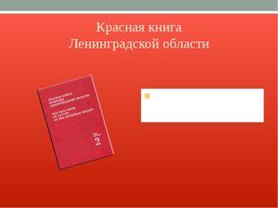 Красная книга Ленинградской области Включает 602 вида животных.