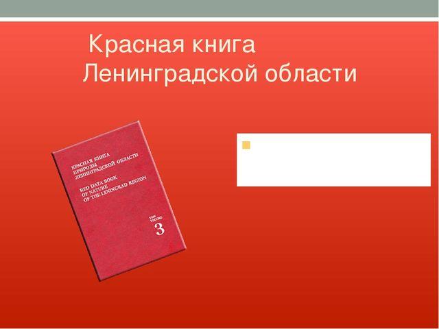 Красная книга Ленинградской области Включает 528 видов растений.