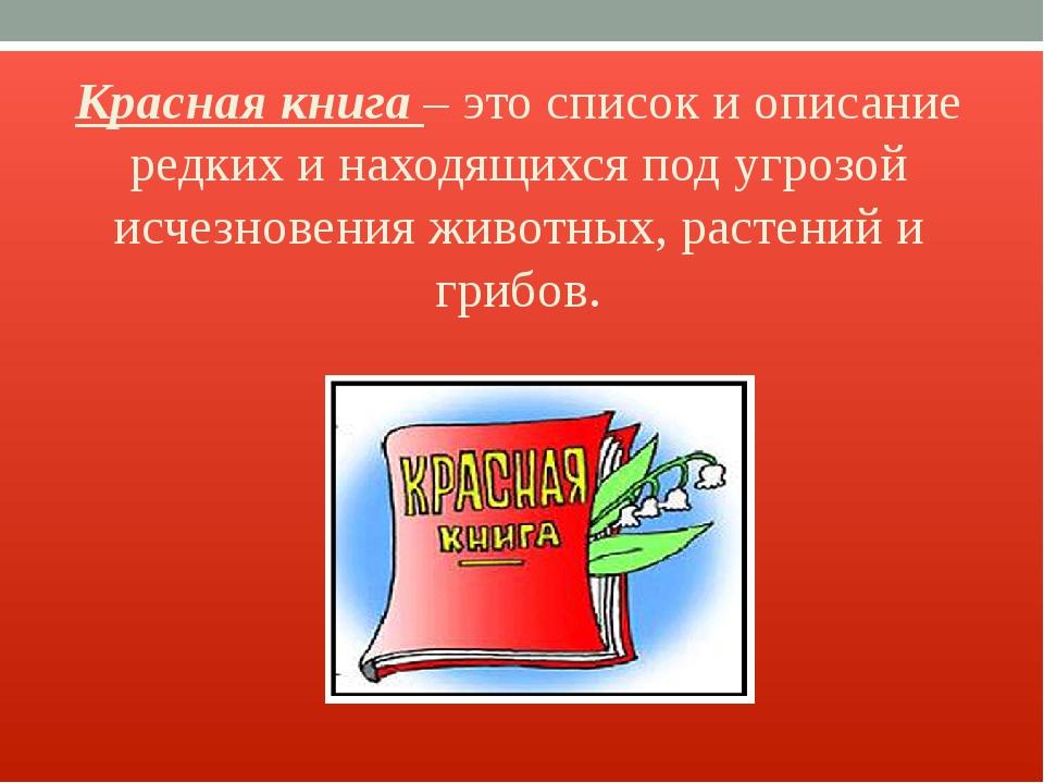 Красная книга – это список и описание редких и находящихся под угрозой исчезн...