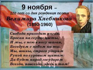 9 ноября – 120 лет со дня рождения поэта Велимира Хлебникова (1890-1960) Св