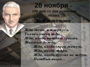 28 ноября – 100 лет со дня рождения поэта К. Симонова (1915-1979) Жди меня,