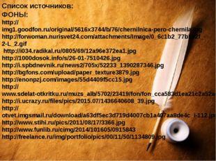 Список источников: ФОНЫ: http://img1.goodfon.ru/original/5616x3744/b/76/chern