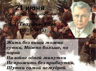 21 июня – 105 лет со дня рождения поэта А.Т.Твардовского (1910-1971) Жить б