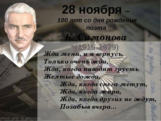 28 ноября – 100 лет со дня рождения поэта К. Симонова (1915-1979) Жди меня,...