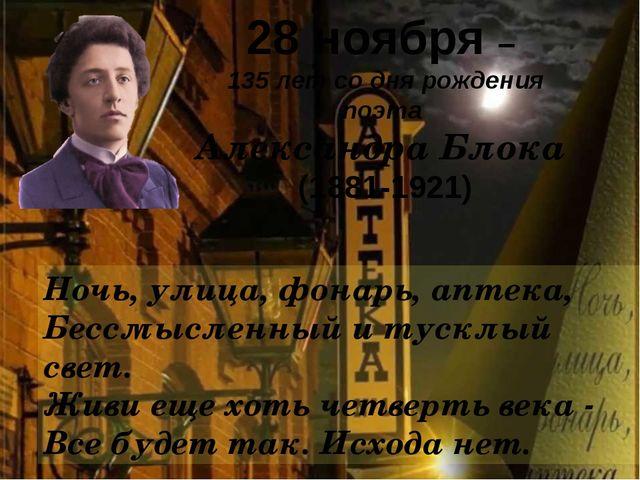 28 ноября – 135 лет со дня рождения поэта Александра Блока (1881-1921) Ночь...
