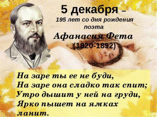 5 декабря – 195 лет со дня рождения поэта Афанасия Фета (1820-1892) На заре...
