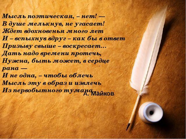 Мысль поэтическая,– нет!— В душе мелькнув, не угасает! Ждет вдохновенья мно...
