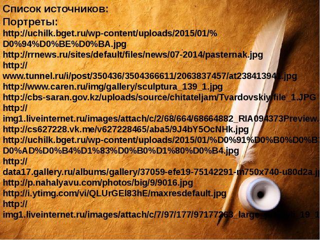 Список источников: Портреты: http://uchilk.bget.ru/wp-content/uploads/2015/01...