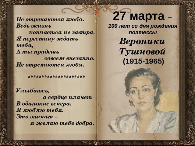 27 марта – 100 лет со дня рождения поэтессы Вероники Тушновой (1915-1965) Н...
