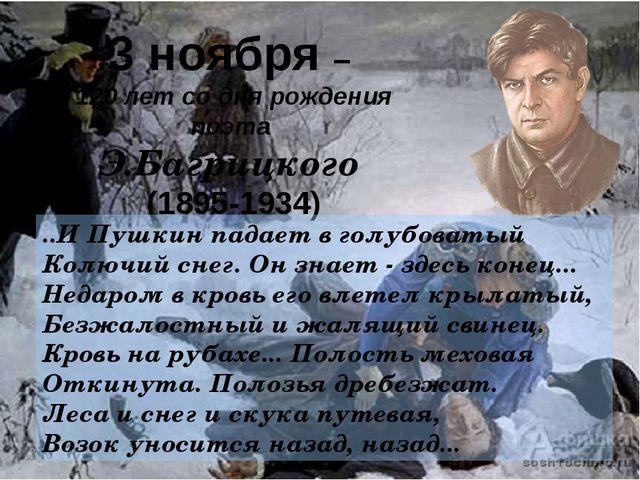 3 ноября – 120 лет со дня рождения поэта Э.Багрицкого (1895-1934) ..И Пушки...
