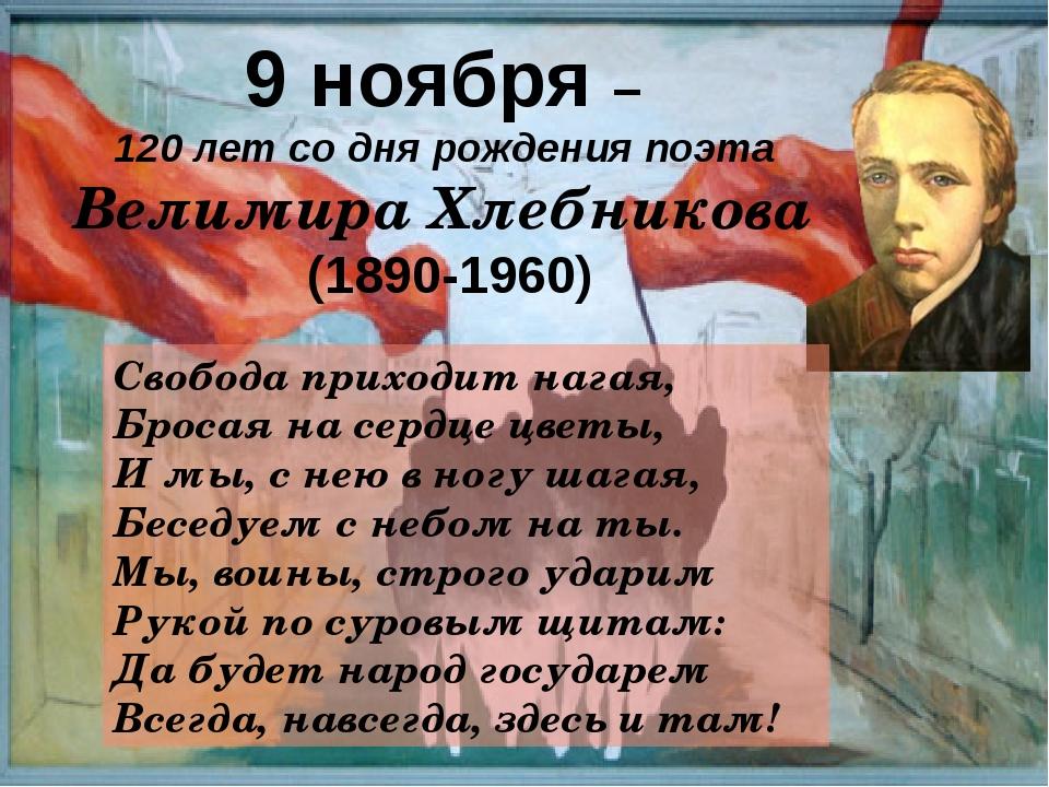 9 ноября – 120 лет со дня рождения поэта Велимира Хлебникова (1890-1960) Св...
