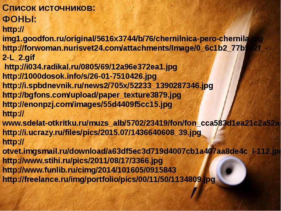 Список источников: ФОНЫ: http://img1.goodfon.ru/original/5616x3744/b/76/chern...