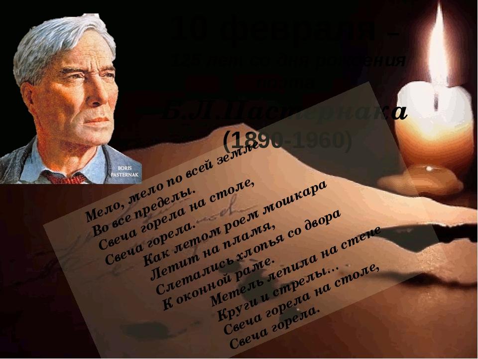 10 февраля – 125 лет со дня рождения поэта Б.Л.Пастернака (1890-1960) Мело,...