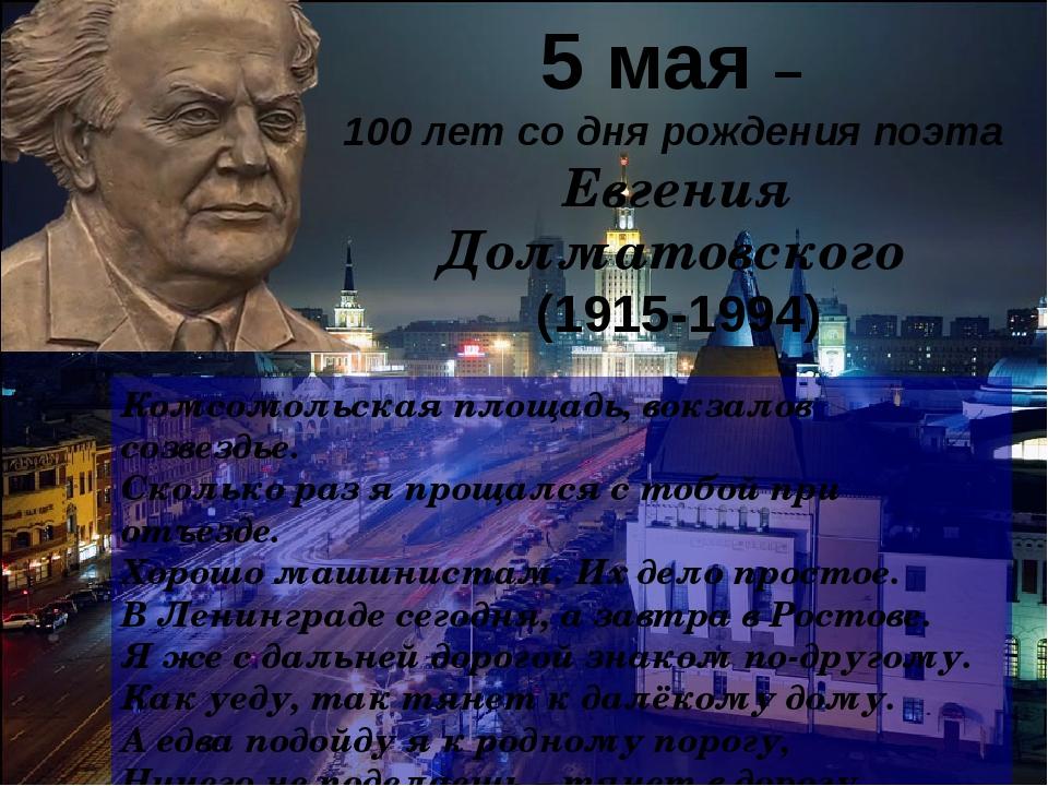 5 мая – 100 лет со дня рождения поэта Евгения Долматовского (1915-1994) Ком...