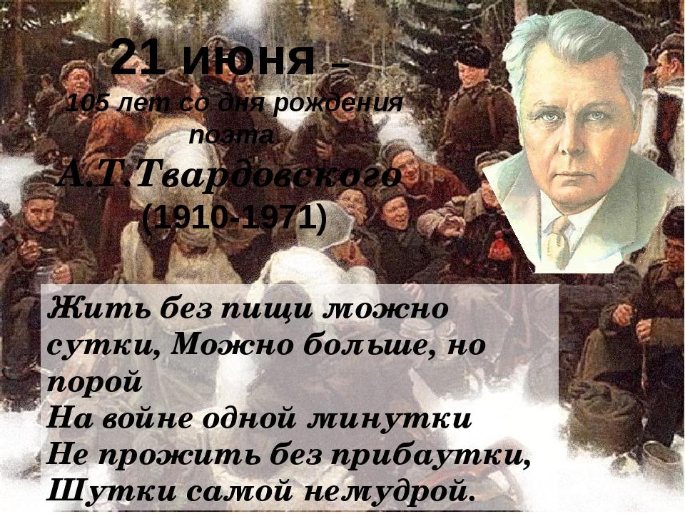21 июня – 105 лет со дня рождения поэта А.Т.Твардовского (1910-1971) Жить б...