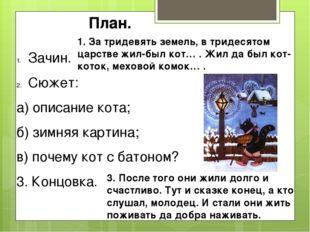 План. Зачин. Сюжет: а) описание кота; б) зимняя картина; в) почему кот с бато