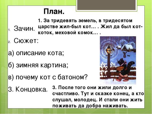 План. Зачин. Сюжет: а) описание кота; б) зимняя картина; в) почему кот с бато...