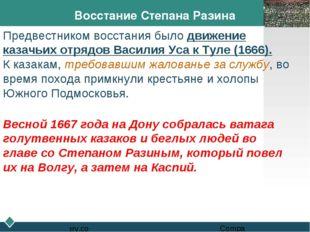 Восстание Степана Разина Предвестником восстания было движение казачьих отряд