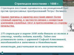 Стрелецкое восстание – 1698 г. Стрелецкое восстание оценивалось как реакционн