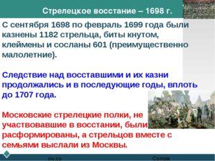 Стрелецкое восстание – 1698 г. С сентября 1698 по февраль 1699 года были казн