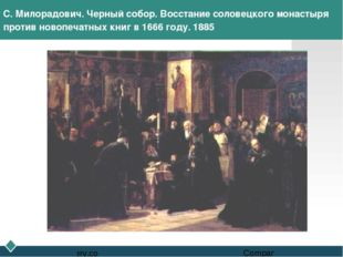С. Милорадович. Черный собор. Восстание соловецкого монастыря против новопеча