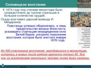 Соловецкое восстание К 1674 году под стенами монастыря было сосредоточено до