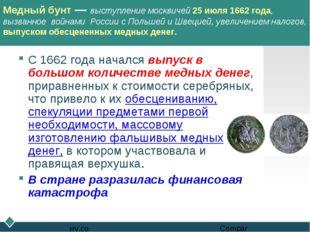 С 1662 года начался выпуск в большом количестве медных денег, приравненных к