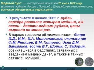 В результате в начале 1662 г. рубль серебра равнялся четырем медным, а к осе