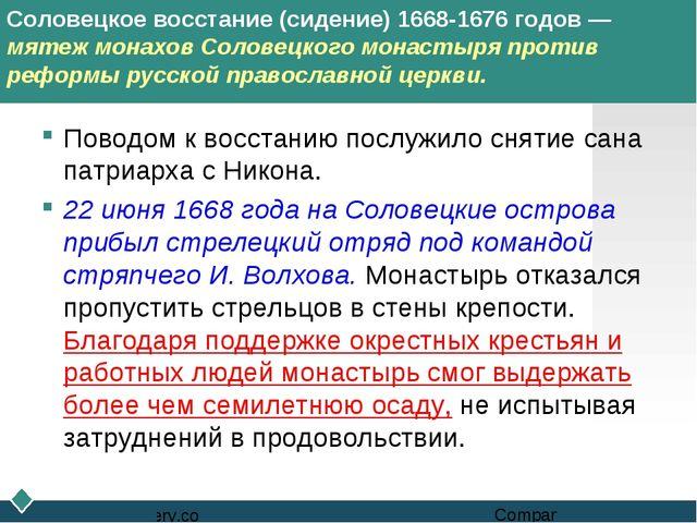 Поводом к восстанию послужило снятие сана патриарха с Никона. 22 июня 1668 г...