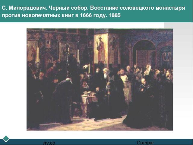 С. Милорадович. Черный собор. Восстание соловецкого монастыря против новопеча...