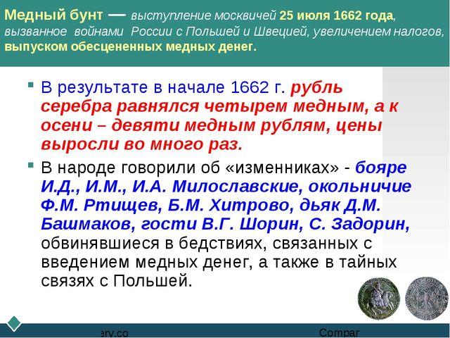 В результате в начале 1662 г. рубль серебра равнялся четырем медным, а к осе...