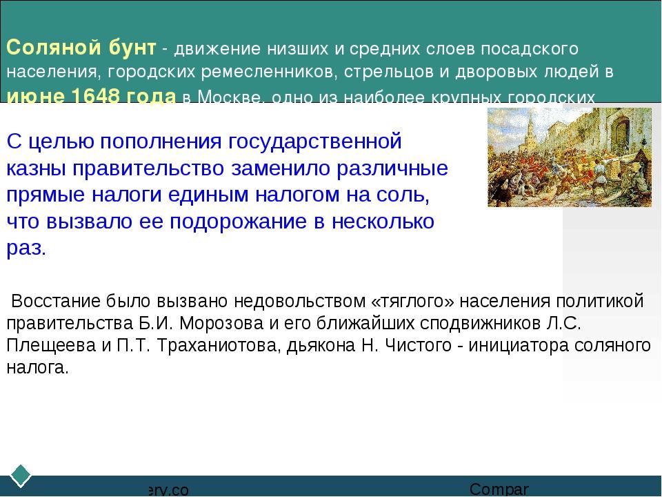 Соляной бунт - движение низших и средних слоев посадского населения, городски...