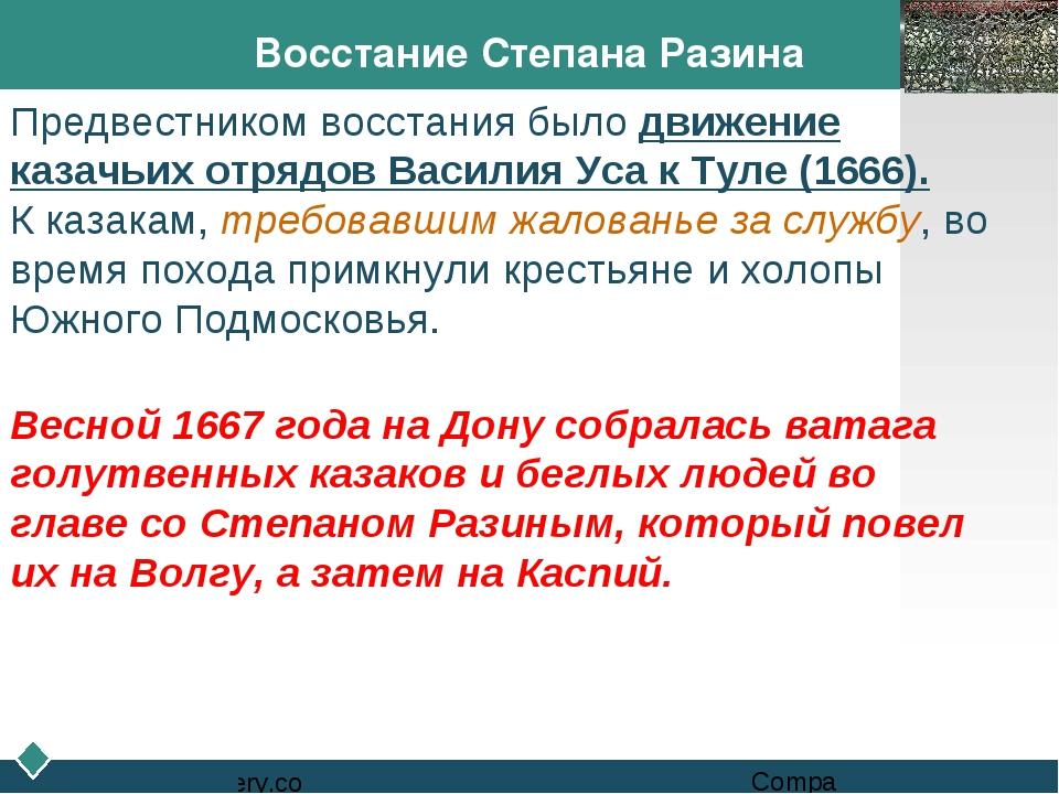 Восстание Степана Разина Предвестником восстания было движение казачьих отряд...