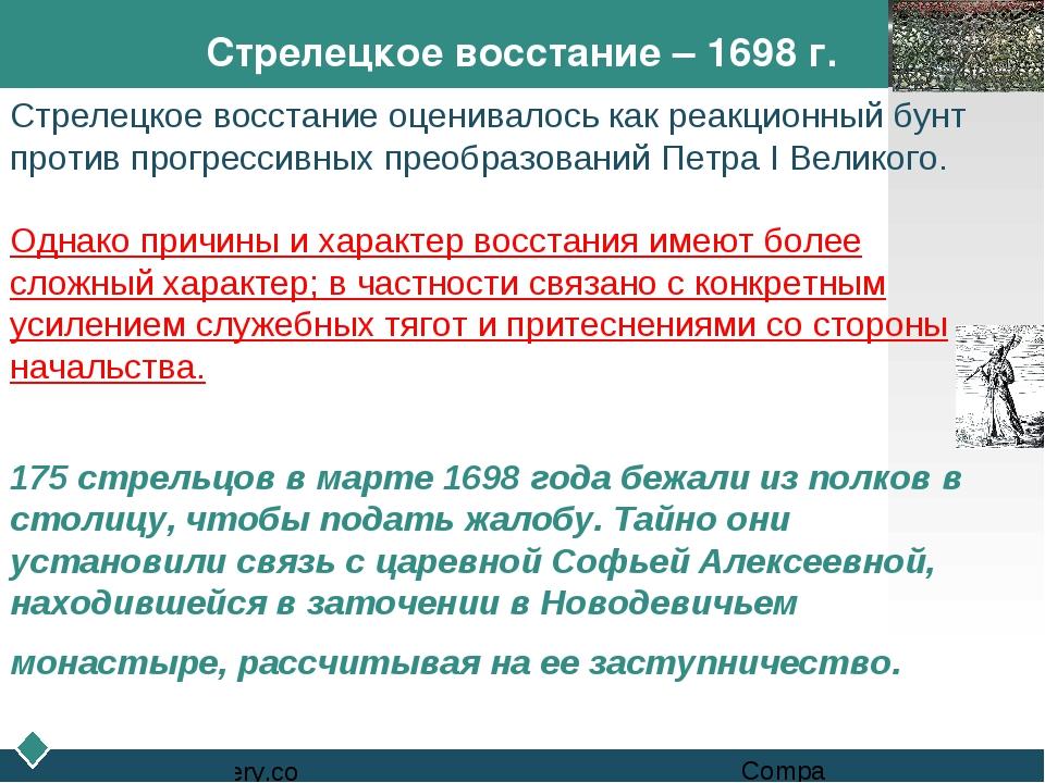 Стрелецкое восстание – 1698 г. Стрелецкое восстание оценивалось как реакционн...
