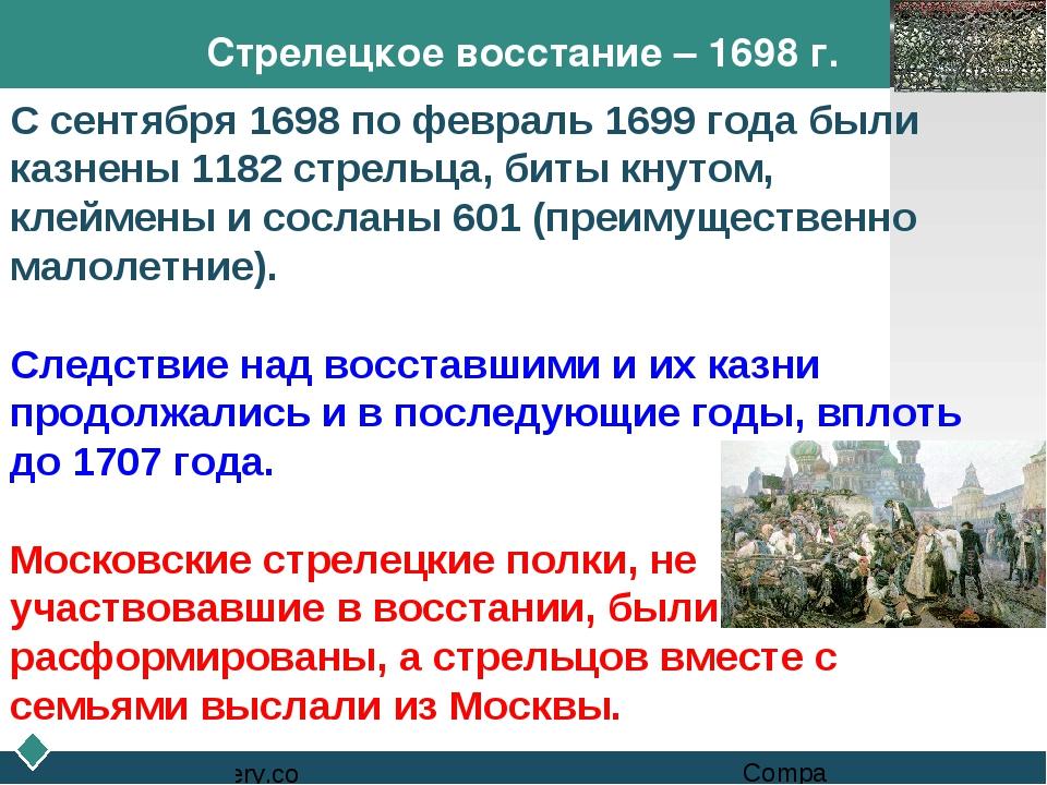 Стрелецкое восстание – 1698 г. С сентября 1698 по февраль 1699 года были казн...
