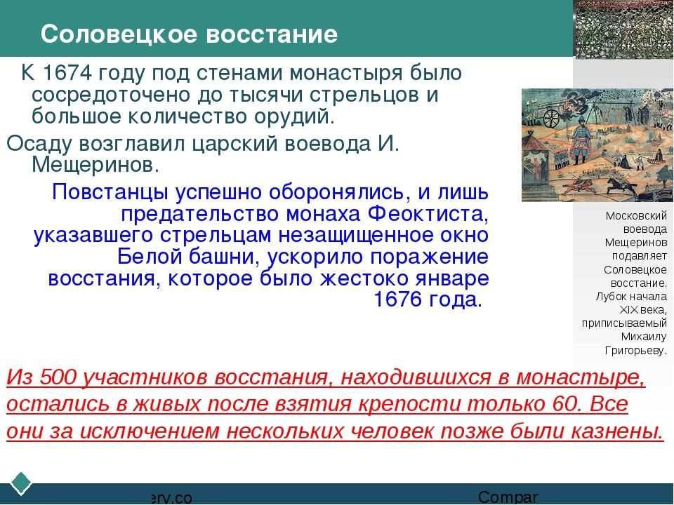 Соловецкое восстание К 1674 году под стенами монастыря было сосредоточено до...