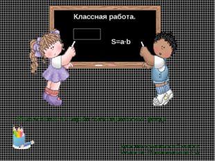 Нахождение площади геометрических фигур Урок математики в 5 классе. Учитель: