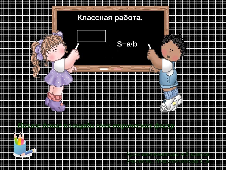 Нахождение площади геометрических фигур Урок математики в 5 классе. Учитель:...