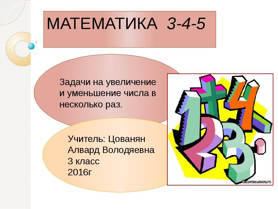 МАТЕМАТИКА 3-4-5 Задачи на увеличение и уменьшение числа в несколько раз. Учи...