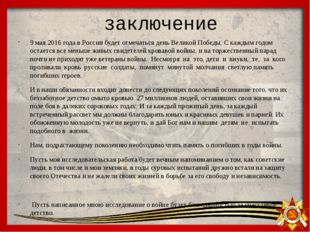 заключение 9 мая 2016 года в России будет отмечаться день Великой Победы. С