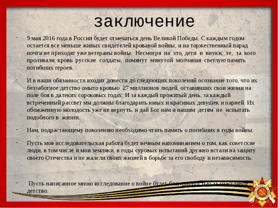 заключение 9 мая 2016 года в России будет отмечаться день Великой Победы. С...
