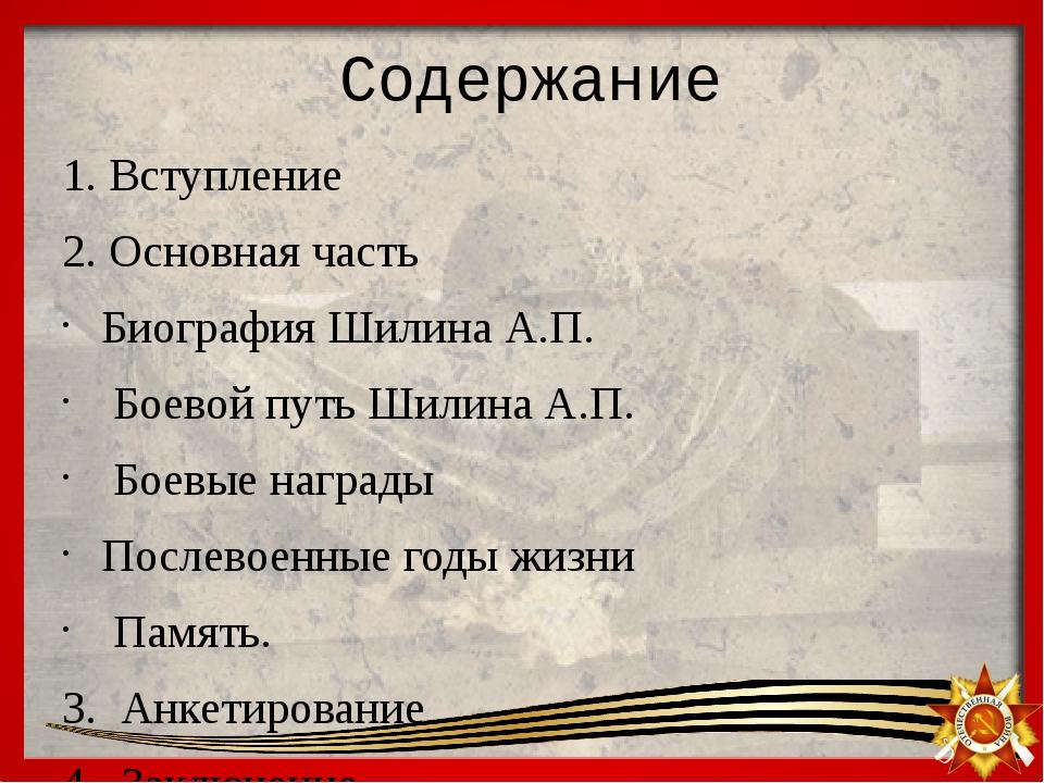 Содержание 1. Вступление 2. Основная часть Биография Шилина А.П. Боевой путь...