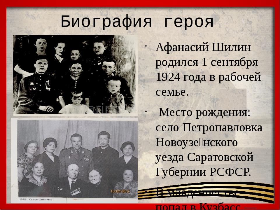 Биография героя Афанасий Шилин родился 1 сентября 1924 года в рабочей семье....