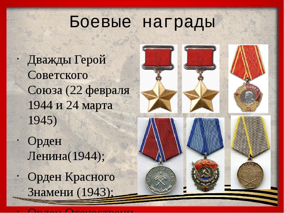 Боевые награды ДваждыГерой Советского Союза(22 февраля 1944 и 24 марта 1945...