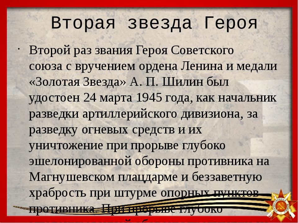 Вторая звезда Героя Второй раз званияГероя Советского союзас вручением орд...