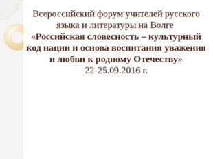 Всероссийский форум учителей русского языка и литературы на Волге «Российская