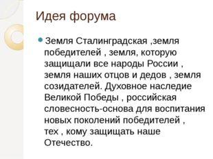 Идея форума Земля Сталинградская ,земля победителей , земля, которую защищали