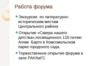 Работа форума Экскурсия по литературно-историческим местам Центрального район