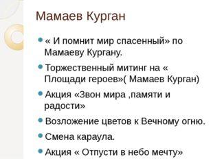 Мамаев Курган « И помнит мир спасенный» по Мамаеву Кургану. Торжественный мит